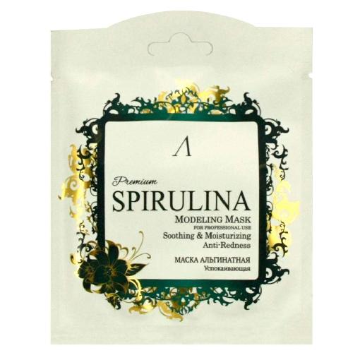 Маска альгинатная для лица ANSKIN Premium Spirulina Modeling Mask саше