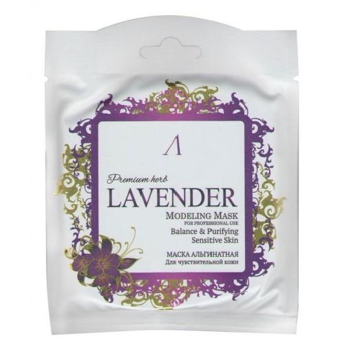 Маска альгинатная для лица ANSKIN Premium Herb Lavender Modeling Mask саше