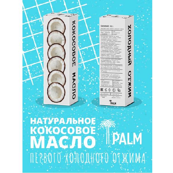 Кокосовое масло PALM Virgin Cocont Oil