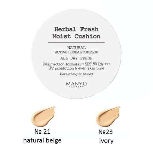 Крем-кушон тональный для лица MANYO FACTORY Herbal Fresh Moist Cushion